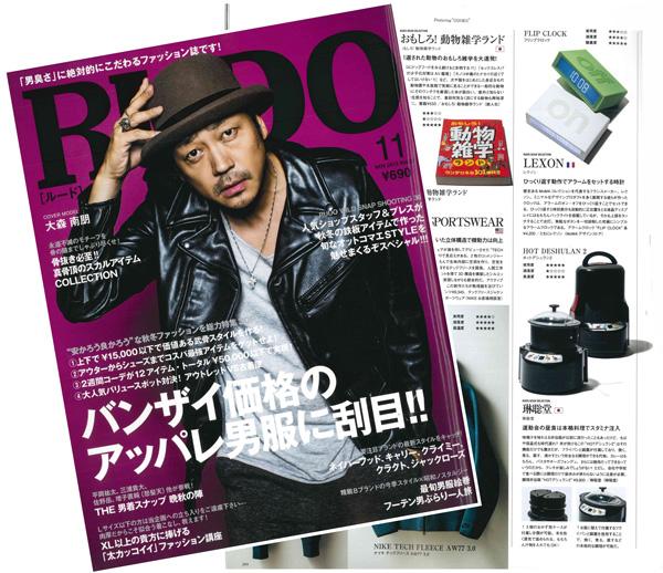 月刊RUDO