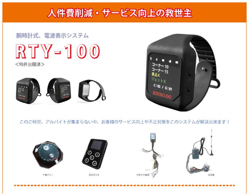 HP用腕時計005